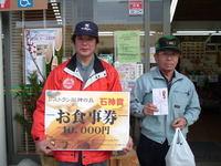 isigamisyo-nakamura.jpg