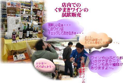 kuzumaki.wain.2.jpg