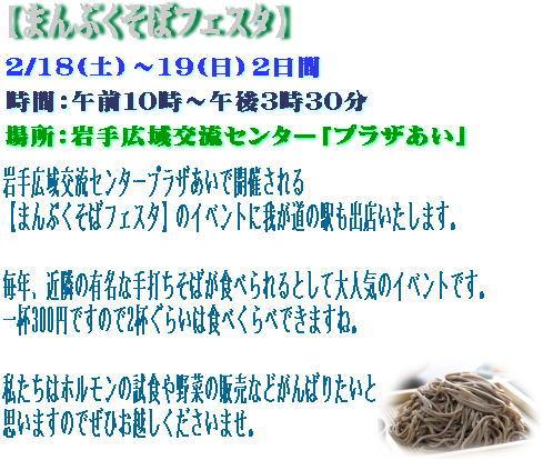 manpuku_soba_festa.jpg