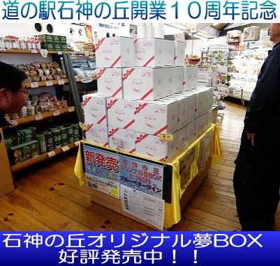 yume_box_4_28_toujitu.jpg