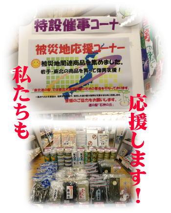 hisaisya-ouen-cona-.jpg