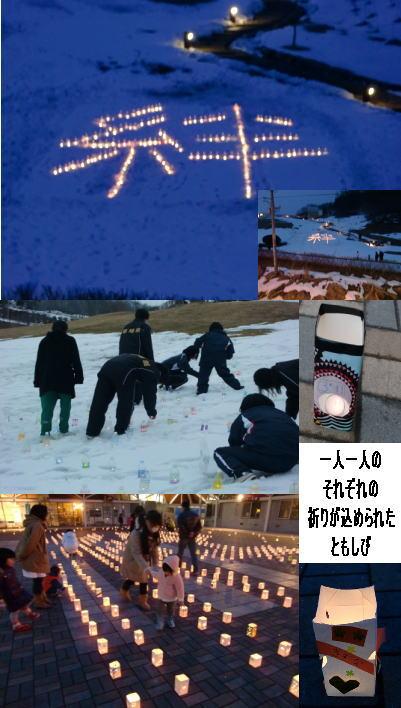 inorino_tomoshibi.jpg