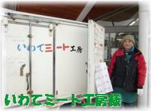 iwatemi-tokoubou2012.jpg