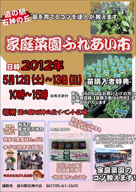 kateisaien_hureaiichi_2012.jpg