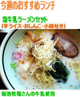 sio_gyunyu_ra-men_setto.jpg