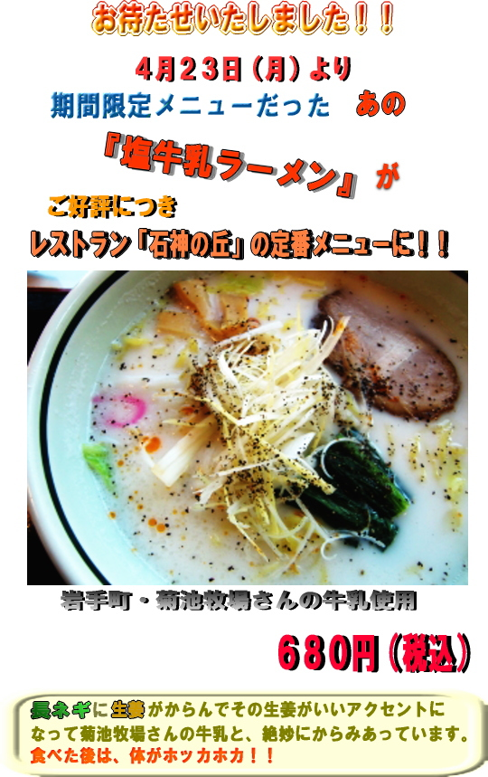 sio_gyunyu_ra-men_teiban.jpg