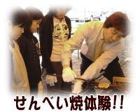 taiken-senbeiyaki.jpg